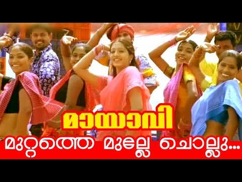malayalam comedy movie mayavi movie song malayalam film movie full movie feature films cinema kerala hd middle trending trailors teaser promo video   malayalam film movie full movie feature films cinema kerala hd middle trending trailors teaser promo video