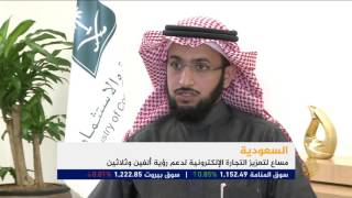 مساع لتعزيز التجارة الإلكترونية لدعم رؤية 2030 بالسعودية