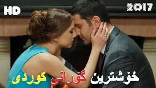 Xoshtrin gorani kurdi -new2017 خۆشترین گۆرانی کوردی
