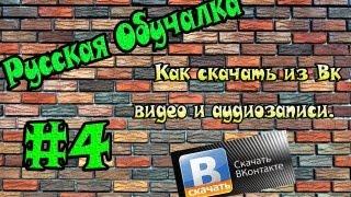 Русская Обучалка.Урок #4 Как скачать видео и аудио из Вк