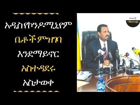 ETHIOPIA - There is no registration of new condominiums house in Addis Ababa