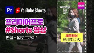 프리미어프로 유튜브 #Shorts 영상 PC에서 만들기! 짧은동영상 세로영상 편집 + PC로 업로드까지! [편집하는여자]