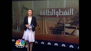 النفط والطاقة / السعودية تحذر من المغالاة في تقييد الانتاج مع بدء سلسلة اجتماعات لاوبك