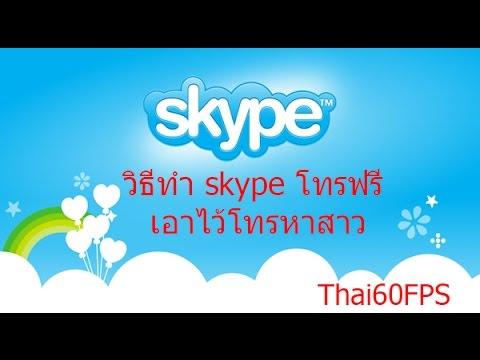 วิธีทำ skype โทรฟรี เข้ามือถือ 1เดือน [Thai60fps]