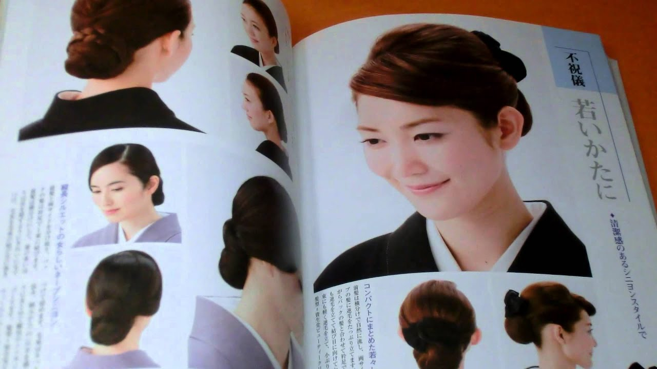 Make-up and Hairstyle for KIMONO book from japan japanese (0732 ...