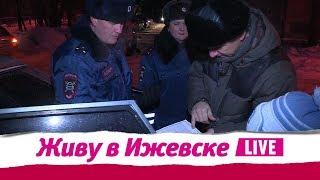 Живу в Ижевске 17.12.2018