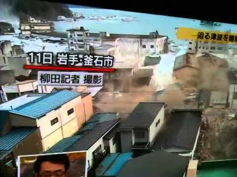 Tsunami at Kamaishi City Iwate Prefecture