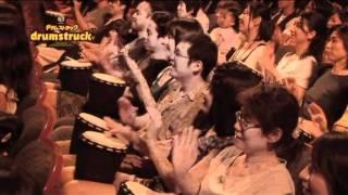 drumstruck ~ドラムストラック2011 CM30秒