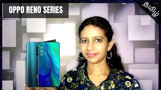 OPPO RENO IN TAMIL    OPPO RENO - THE GOOD AND THE BAD