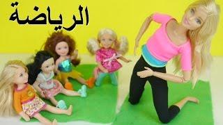 مدرسة باربي معلمة الرياضة ألعاب بنات - Poseable Doll Made To Move Barbie