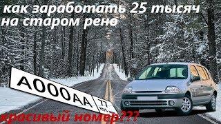 Как заработать 25 тыс.руб. на старом Рено!!! Красивые номера в подарок!!! Моё первое видео!!!