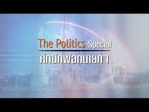 Live : รายการพิเศษ The Politics สเปเชียล ศึกซักฟอกนายกฯ 18 กย 2562