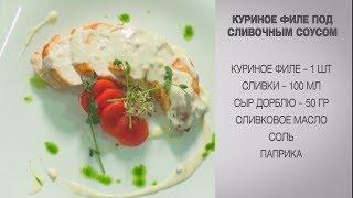 Куриное филе / Куриное филе под соусом / Под сливочным соусом / Куриное филе под сливочным соусом