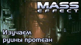 Mass Effect прохождение 37 Изучаем руины протеан Ил Прям экшон началься
