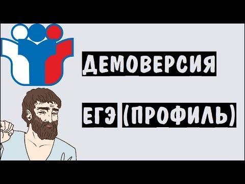 ДЕМО 2020 ЕГЭ ПРОФИЛЬ математика (Школа Пифагора)