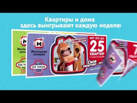 Жилищная лотерея: как купить билет на сайте www.stoloto.ru