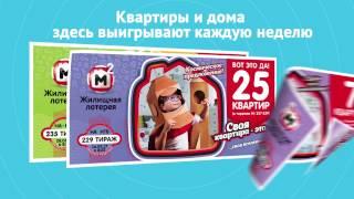 """""""Жилищная лотерея"""": как купить билет на сайте www.stoloto.ru"""