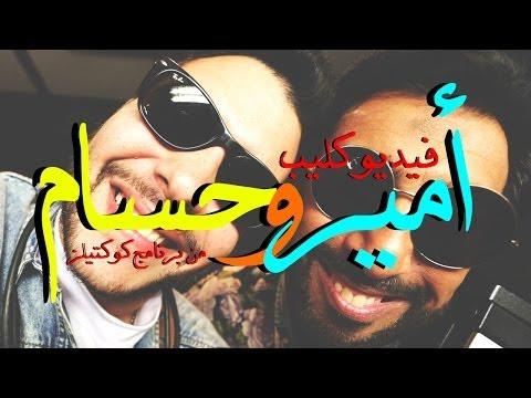 حسام حسني و أمير عيد - أنا بحبك و غيرك إنت نوبادي / Hossam Hosny Feat. Amir Eid