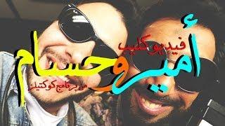 برنامج كوكتيلز: حسام حسني و أمير عيد - أنا بحبك و غيرك إنت نوبادي (الفيديو كليب)