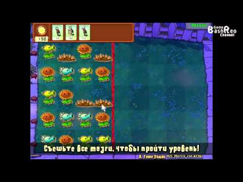 видео: Plants VS Zombies #23 Растения Против Зомби