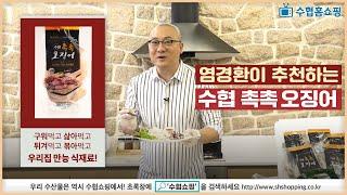 염경환이 추천하는 수협 촉촉 오징어  | 수협홈쇼핑