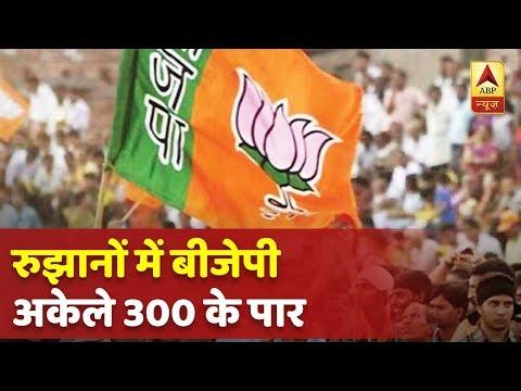 Election Results 2019 : रुझानों में बीजेपी अकेले 300 के पार, अमेठी में स्मृति से पीछे राहुल