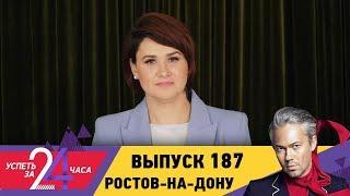 Успеть за 24 часа | Выпуск 187 | Ростов-на-Дону