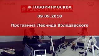 75 лет Курской битве. Алексей Исаев. 09.09.2018