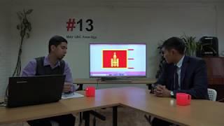 Исторический лекторий. Лекция 10. Внешняя политика Монголии в 1920-1940 гг. Владимир Родионов