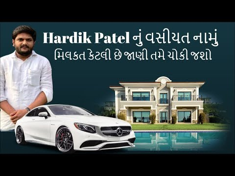 PAAS Leader Hardik Patel Declares his  Property Will and Property List   Vtv News