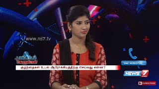 How to care for a newborn baby 1/3 | Doctoridam Kelungal | News7 Tamil