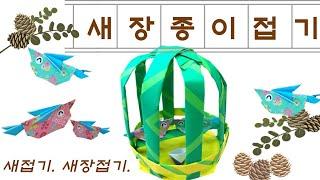 새장접기.새집접기.새접기.막대접기.봄구성.봄환경판