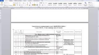 7 класс ФГОС по Л.Л. Босовой