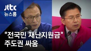 """총선 앞둔 여야…""""전 국민에 재난지원금"""" 주도권 경쟁 / JTBC 뉴스룸"""