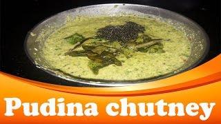 Pudina chutney in tamil | Mint chutney recipe | Puthina Chutney Recipe