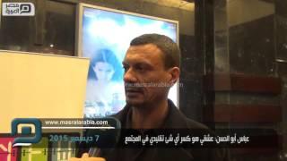 مصر العربية   عباس أبو الحسن: عشقي هو كسر أي شئ تقليدي في المجتمع
