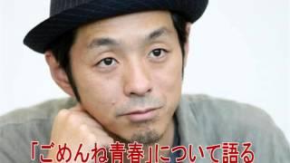 宮藤官九郎が脚本を務めた「ごめんね青春」について 視聴率不安だったと...