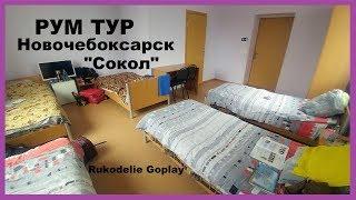 ROOM TOUR РУМ ТУР комнаты гостиница Сокол Новочебоксарск