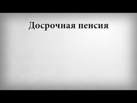 КАМЕНЩИК ДОСРОЧНАЯ ТРУДОВАЯ ПЕНСИЯ 2017