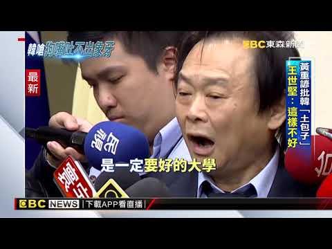 黃重諺酸韓國瑜「土包子」 王世堅:這樣說不好