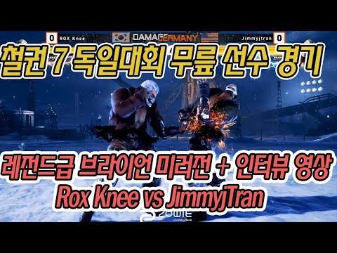 철권7 무릎선수 초청 독일대회 브라이언 미러전 레전드급 (jimmyjtran vs Rox Knee) DamagermanY 2018 + 인터뷰 영상