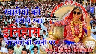Geeta Rabari - Eklo Rabari  | Latest Gujarati DjSongs 2018 | Barmer Live Marudhara sangeet