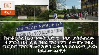 Ethiopia: Lise Gebre Mariam school on yderaw chewata