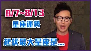 MON.聽老師的話|08/07-08/13運勢週報