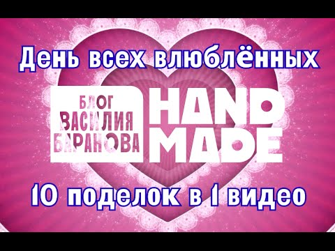 Поздравления на День Святого Валентина Стихи Валентинки