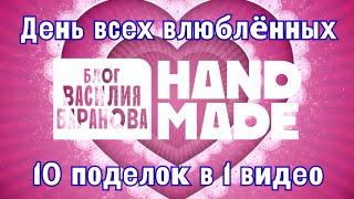 День святого Валентина / ПОДЕЛКИ 10 в 1