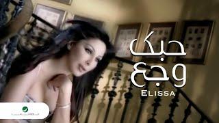 Elissa Hobak Wagaa ????? - ??? ???