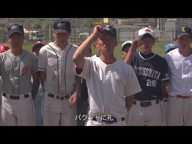映画『モンゴル野球青春記』予告編