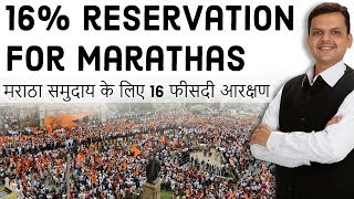 Maratha 16% Reservation for Bill Passed मराठा समुदाय के लिए 16 फीसदी आरक्षण Current Affairs 2018