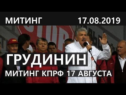 Павел Грудинин на митинге КПРФ 17 августа